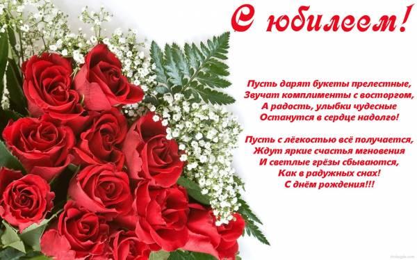 Поздравление с днем рождения женщине наставнику